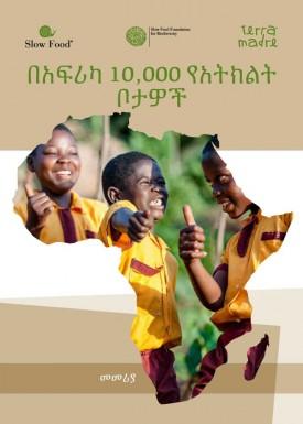 10.000 gardens in Africa  Vademecum amharic